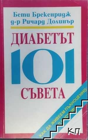 Диабетът: 101 съвета