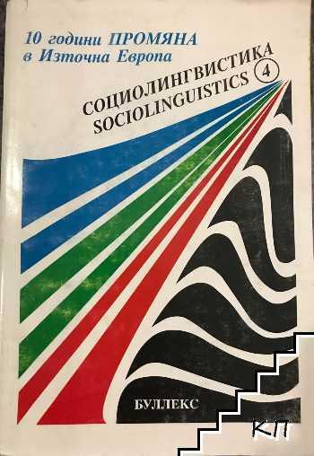 Социолингвистика. Част 4