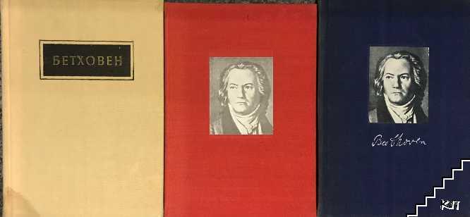 Бетховен. Книга 1-3