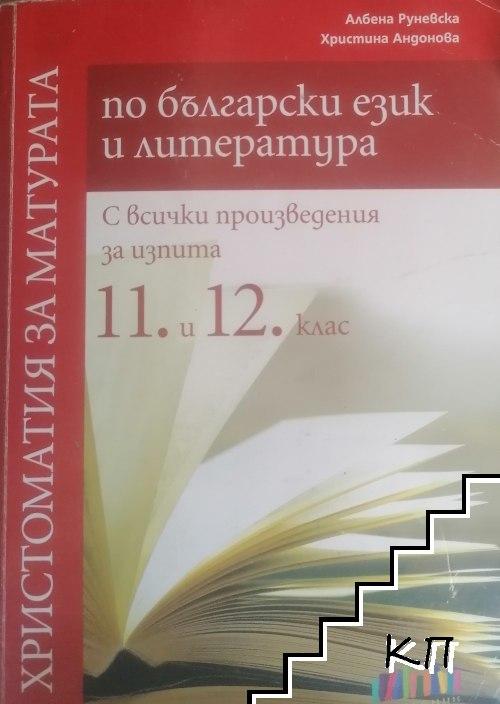 Христоматия за матурата по български език и литература за 11. и 12. клас. С всички произведения за изпита