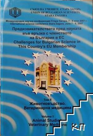 Предизвикателствата пред науката във връзка с членството на България в ЕС. Том 2: Животновъдство. Ветеринарна медицина
