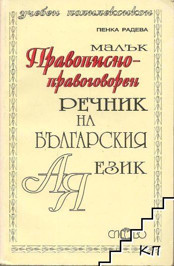 Mалък правописно-правоговорен речник на българския език