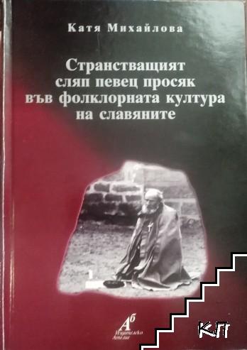 Странстващият сляп певец просяк във фолклорната култура на славяните