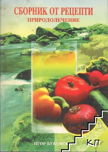 Сборник от рецепти природолечение