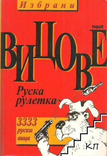 Руска рулетка
