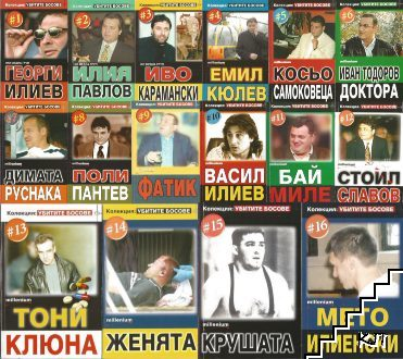 """Колекция """"Убитите босове"""". Книга 1-17"""