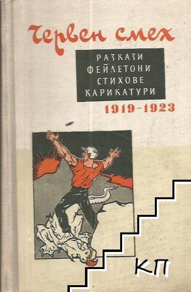 Червен смях 1919-1923