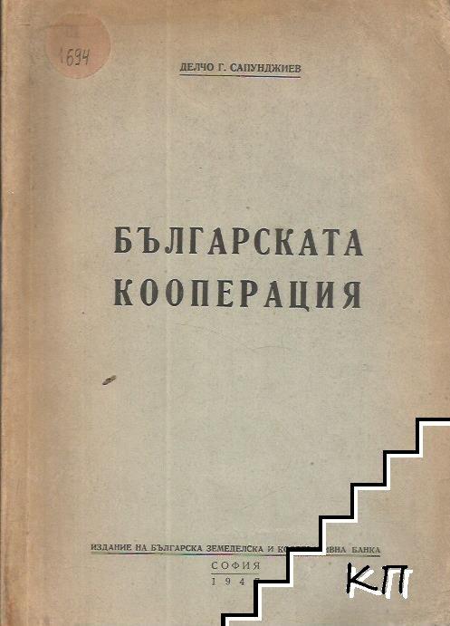 Българската кооперация