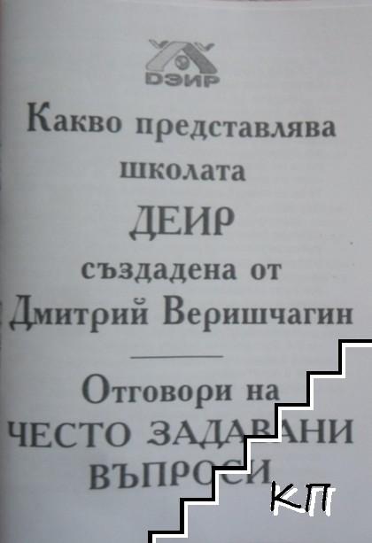 Какво представлява школата ДЕИР, създадена от Дмитрий Веришчагин