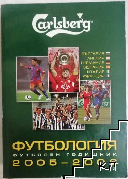 Футбология. Футболен годишник 2005-2006