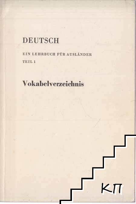 Deutsch. Ein Lehrbuch für Ausländer. Teil 1-2