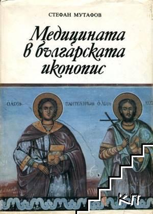 Медицината в българската иконопис