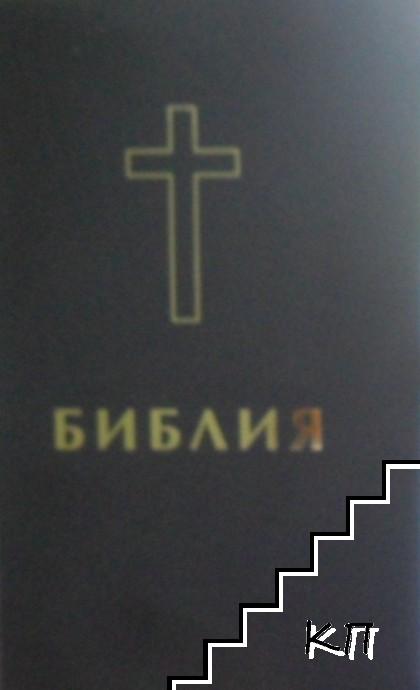 Библия, или свещеното писание на Стария и Новия завет