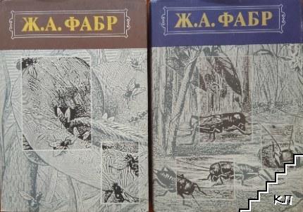 Инстинкт и нравы насекомых. В двух томах. Том 1-2