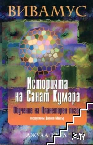 Вивамус, историята на Санат Кумара: Обучение на планетарен логос посредством Джанет Макклър