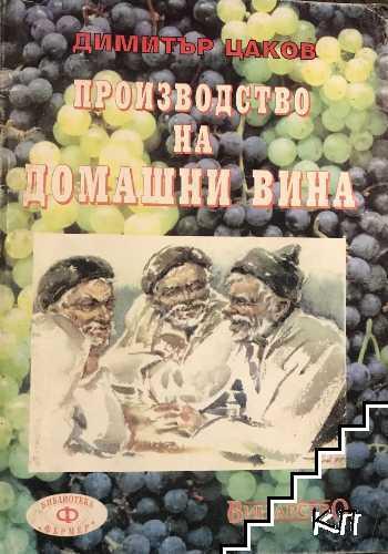 Производство на домашни вина