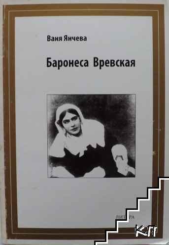 Баронеса Вревская