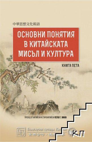 Основни понятия в китайската мисъл и култура. Книга 5
