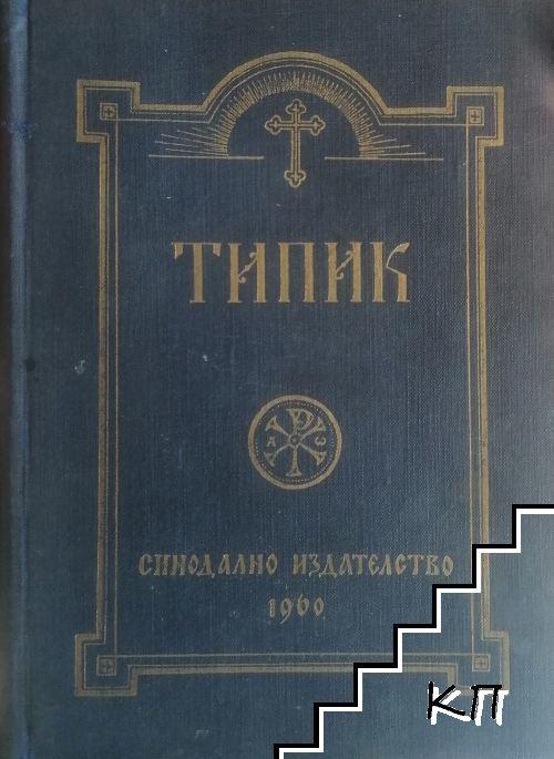 Типик или Църковен устав за извършване еднообразно и чинно обществено богослужение в Енорийските храмове на Българската православна църква