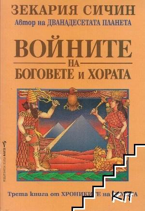 Хрониките на земята. Книга 3: Войните на боговете и хората