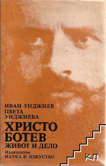 Христо Ботев - живот и дело