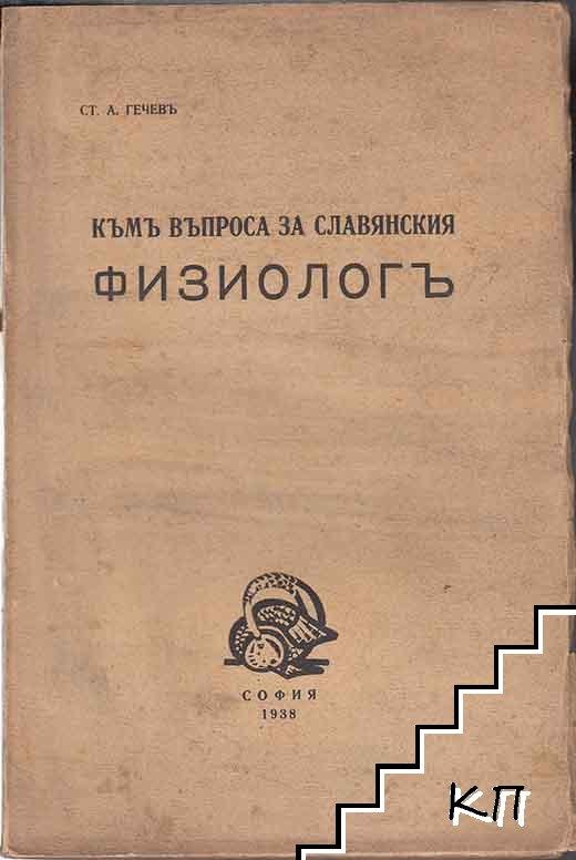 Къмъ въпроса за славянския физиологъ