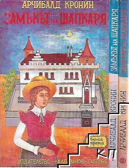 Замъкът на шапкаря. Книга 1-3
