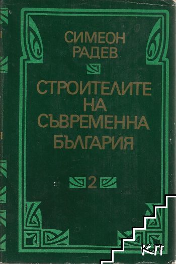Строителите на съвременна България. Том 2