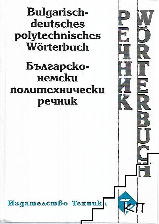 Bulgarisch-deutsches polytechnisches Wörterbuch / Българско-немски политехнически речник