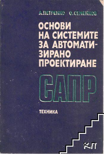 Основи на системите за автоматизирано проектиране САПР