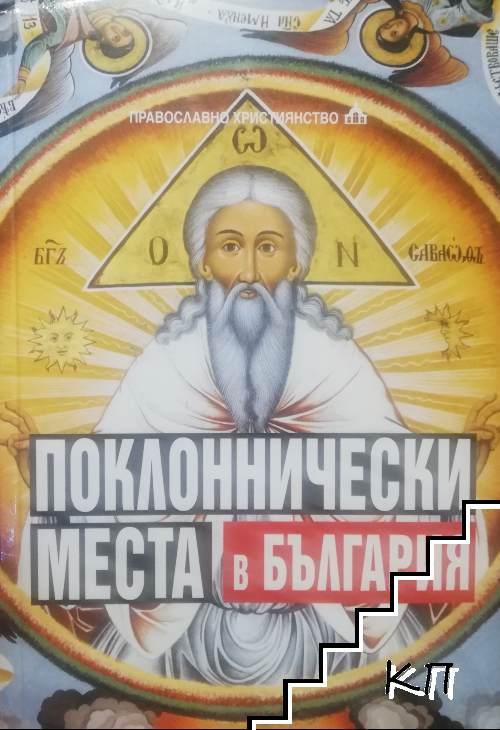 Поклоннически места в България