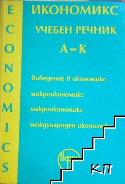 Икономикс. Учебен речник в два тома. Том 1-2: А-Я