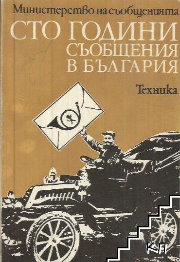 Сто години съобщения в България