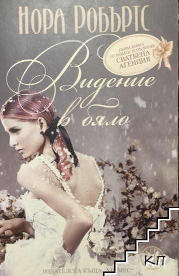 Сватбена агенция. Книга 1: Видение в бяло