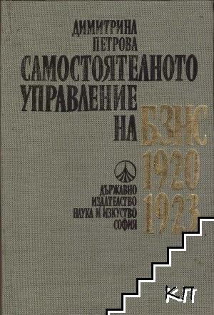 Самостоятелното управление на БЗНС 1920-1923