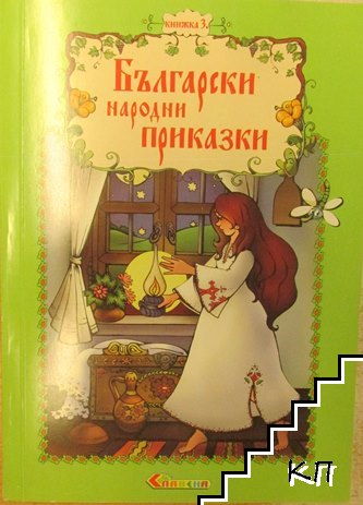 Български народни приказки. Книга 3