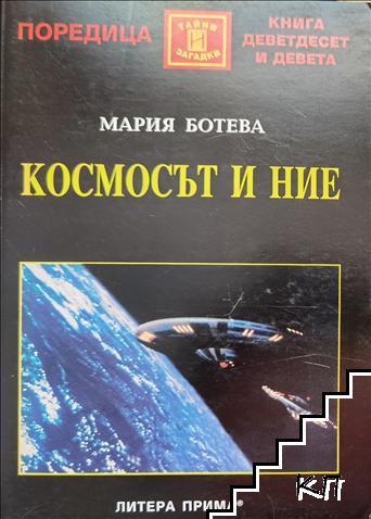 Космосът и ние
