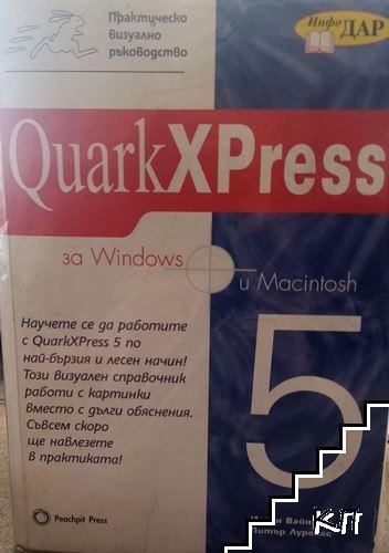 QuarkXPress 5 за Windows и Macintosh