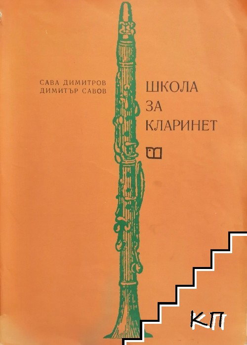 Школа за кларинет