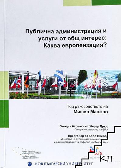 Публична администрация и услуги от общ интерес: Каква европеизация?