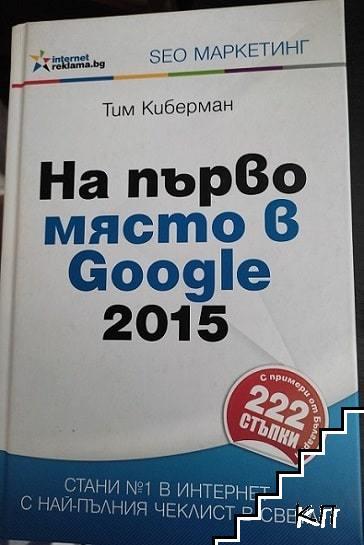На първо място в Google 2015