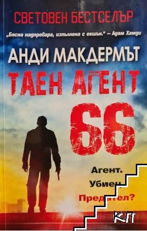Таен агент 66
