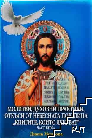 """Молитви, духовни практики, откъси от небесната поредица """"Книгите, които лекуват"""". Част 2"""