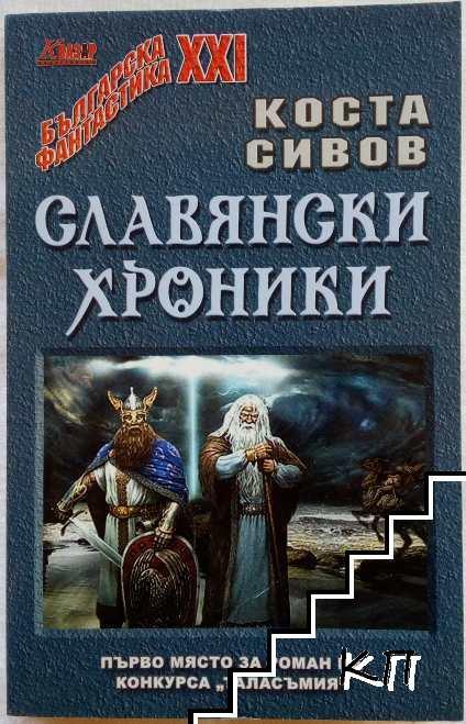 Славянски хроники