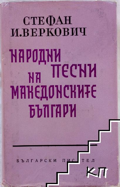 Народни песни на македонските българи. Книга 1: Женски песни