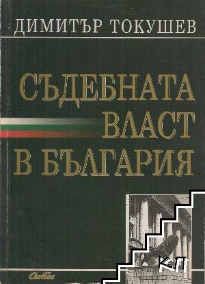 Съдебната власт в България