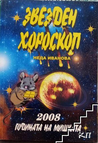 Звезден хороскоп 2008 - годината на мишката