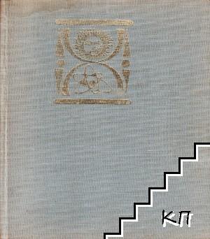 Светът. Картинна енциклопедия за юноши в три книги. Книга 2: Светът около нас