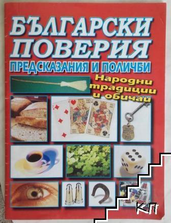 Български поверия, предсказания и поличби