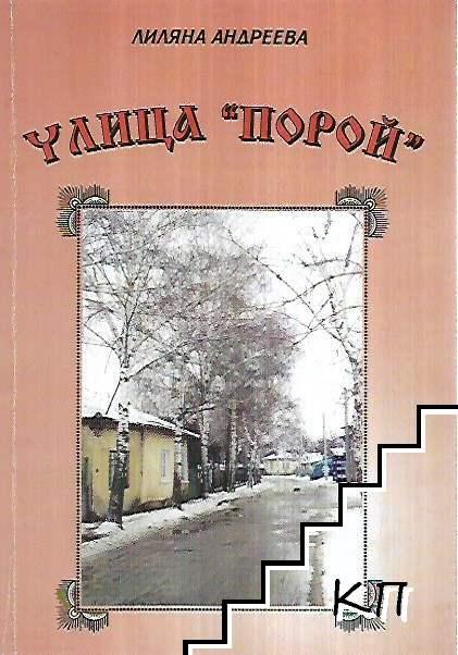 """Улица """"Порой"""""""